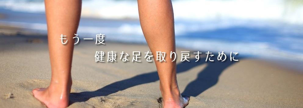 下肢静脈瘤を治療